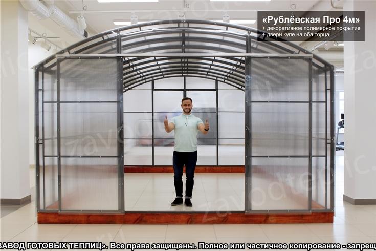 """Теплица """"Рублевская Про 4м/5м/6м"""" ЗАВОД ГОТОВЫХ ТЕПЛИЦ"""